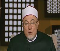 بالفيديو.. خالد الجندي: لا يوجد تناقض بين ايات القرآن وأحاديث النبى محمد