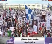 رافعين علم مصر وصور السيسي.. مظاهرات حاشدة في ليبيا