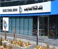 بنك قناة السويس يطلق صندوق «السويس اليومي» النقدي ذو العائد التراكمي