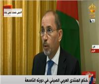 فيديو| الخارجية الأردنية: المنتدى العربي الصيني أكد على تعزيز التعاون بمختلف المجالات