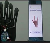 قفاز جديد يترجم لغة الإشارة بشكل فوري