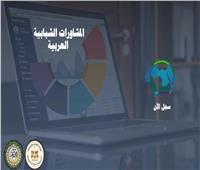 مد فترة التسجيل في مبادرة المشاورات الشبابية العربية حتى 10 يوليو