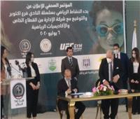وصول وزير الشباب والرياضة لحضور المؤتمر الصحفي للإعلان الرسمي لافتتاح نادي النادي