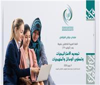 الإيسيسكو تناقش مستقبل اللغة العربية للناطقين بغيرها بعد كوفيد 19