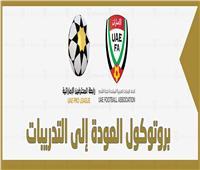 اتحاد الكرة الإماراتي يُنظم ورشة عمل لشرح بروتوكول العودة إلى التدريبات