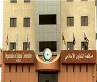 التعاون الإسلامي تدين بشدة اغتيال الباحث السياسي العراقي هشام الهاشمي