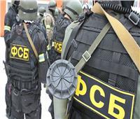 الأمن الفيدرالي الروسي يعتقل أجنبيا خطط للانضمام إلى (داعش)
