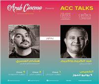 المغربيان هشام العسري وعبد الكريم واكريم ضيفا لقاءات مركز السينما العربية