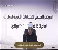 عمليات الثانوية الأزهرية: ضبط حالة غش بامتحان الأدب وإلغاء ندب 10 أعضاء