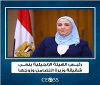 رئيس الهيئة الإنجيلية ينعى شقيقة وزيرة التضامن وزوجها