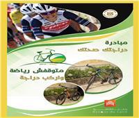 وزير الرياضة يعلن عن تفاصيل إنطلاق مبادرة «دراجتك صحتك»
