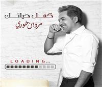 مروان خوري يستعد لطرح أغنية «كمل حياتك»