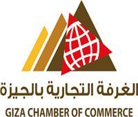غرفة الجيزة ترحب بإعلان «التموين» الشراكة مع القطاع الخاص لتطوير المنافذ السلعية