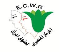 المصري لحقوق المرأة يشيد بقانون سرية بيانات المجني عليهن في جرائم التحرش