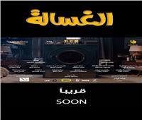 طرح إعلان فيلم «الغسالة» استعدادًا لعرضه في السينما