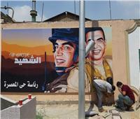 حي المعصرة يرسم الشهيد أحمد المنسي على جدران الشوارع