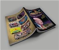 عدد أبريل ومايو ويونيو من مجلة المسرح بمنافذ توزيع أخبار اليوم