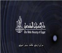 دار الكتاب: لا علاقة لنا بكتاب «المعنى الصحيح لإنجيل المسيح»