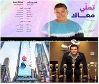 «ميوزك أورد» تهنئ عمرو دياب بمرور 20 عامًا على «تملي معاك»