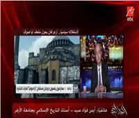 أستاذ تاريخ إسلامي بالأزهر يشرح أصل حكاية متحف آيا صوفيا الذي حوله أردوغان لمسجد