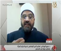فيديو| أمين الفتوى: المتحرش ليس لديه أي مبرر ديني يبيح فعله