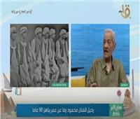 فيديو| أقدم راقصي «فرقة رضا» يتحدث عن بدايتها