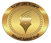 مصادر بـ«الوطنية للصحافة»: دراسة طلبات الترشح للمناصب القيادية بالمؤسسات الصحفية