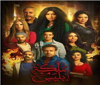 إيمان العاصى تنتظر عرض مملكة إبليس1 على mbc مصر.. غدا
