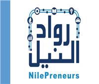 مبادرة رواد النيل تطلق أكاديمية للتدريب لمساعدة المشروعات الناشئة