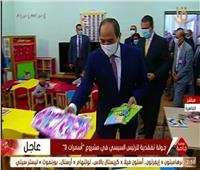 فيديو| «في لفتة إنسانية».. الرئيس السيسي يوزع هدايا على أطفال الأسمرات