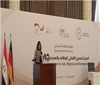 نبيلة مكرم: المركز المصري الألماني للوظائف والهجرة يساهم في تعزيز الهجرة الأمنة