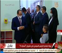 فيديو|  الرئيس السيسي يستمع لقصيدة شعر من طفل حي الأسمرات