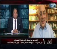 القاهرة والناس تعيد حلقة يوسف بطرس غالي مع المصري أفندي .. اليوم