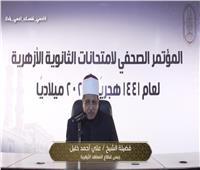 رئيس قطاع المعاهد الأزهرية: لجان دائمة لدراسة وتقييم أسئلة الامتحانات