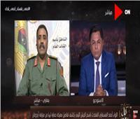 متحدث الجيش الليبي لـ «خالد أبو بكر»: حكومة السراج «كومبارس» للأتراك والمتطرفين