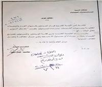 قرار بمنع مناداة أي مسؤول بـ«معالي الوزير والباشا» في محافظة قنا