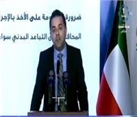 الكويت تعلن تسجيل 3 حالات وفاة و614 إصابة جديدة بفيروس كورونا