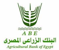 البنك الزراعي: نقدم خدماتنا لـ57% من سكان مصر