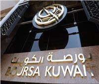 ارتفاع كافة المؤشرات بختام التعاملات في بورصة الكويت