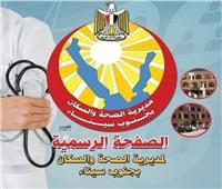 الأحد..بدء توقيع الفحص الطبي لطالبي تكافل وكرامة بجنوب سيناء