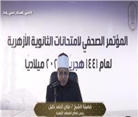 رئيس قطاع المعاهد الأزهرية يناشد الطلاب بعدم إهدار الوقت في تصفح مواقع الغش