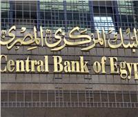 عاجل| البنك المركزي يعلن ارتفاع حجم السيولة المحلية ل4.3 تريليون جنيه بنهاية أبريل 2020