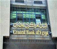 البنك المركزي: ارتفاع المركز المالي للقطاع المصرفي لـ6.4 تريليون جنيه