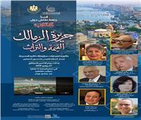 التنسيق الحضاري يعقد حلقة نقاشية عن كتاب جزيرة الزمالك القيمة والتراث