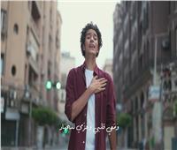 """إطلاق نسخة جديدة لنشيد """"اسلمي يا مصر"""" بصوت محمد محسن"""
