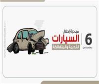 إنقوجراف| 6 معلومات عن مبادرة إحلال السيارات القديمة والمتهالكة
