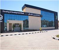 صور| افتتاح فرع جديد بالغردقة لبنك التعمير والإسكان
