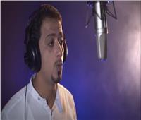 فيديو| علي الهلباوي يطرح أحدث أعماله الغنائية «شكر يا كورونا»