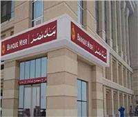 بنك مصر يتبرع بـ10 ملايين جنيه لدعم محاربات سرطان الثدي بمؤسسة بهية
