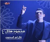 مزيكا تطرح «قال لى المحبوب» للمنشد محمود هلال